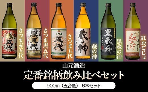 B-206  山元酒造の定番銘柄飲み比べ五代・黒五代・赤五代・蔵の神・黒蔵の神・紅おごじょ 900ml×6本