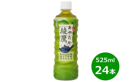 綾鷹525mlペットボトル24本セット