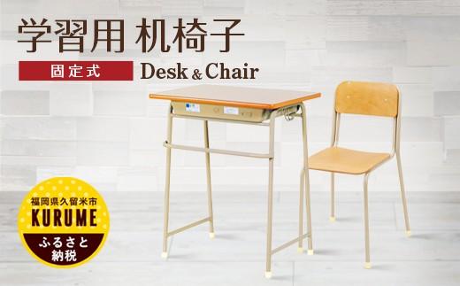 学習用固定式机椅子セット