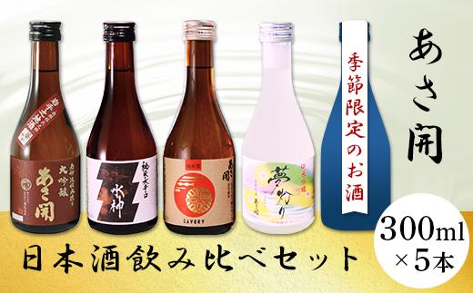 1828【あさ開】【季節限定】日本酒飲み比べセット300ml×5本