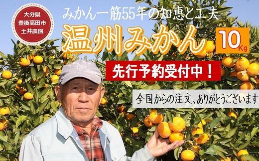 C-06 【先行予約】土井さんのみかん(10kg)
