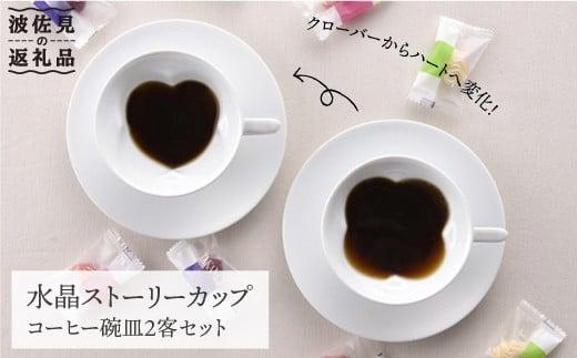AB18 【波佐見焼】幸せのサプライズ 水晶ストーリーカップ コーヒー碗皿2客セット【丹心窯】-1