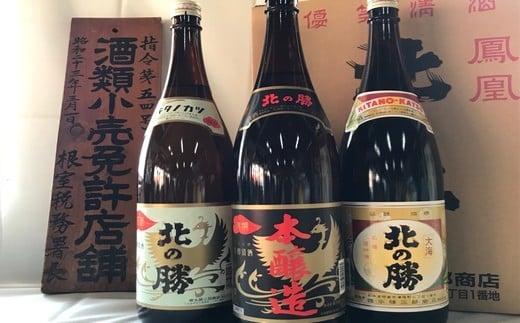 C-08001 根室の地酒 北の勝(鳳凰・大海・本醸造)1.8L×各1本セット