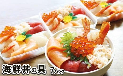 B-10008 海鮮丼の具(6種盛り)×7セット