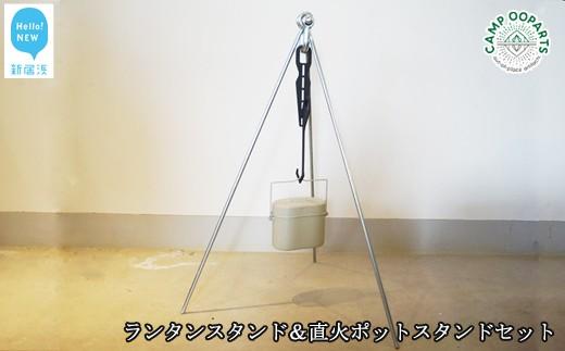 CAMPOOPARTS ランタンスタンド&直火ポットスタンドセット H920-TYPE 【キャンプ用品】