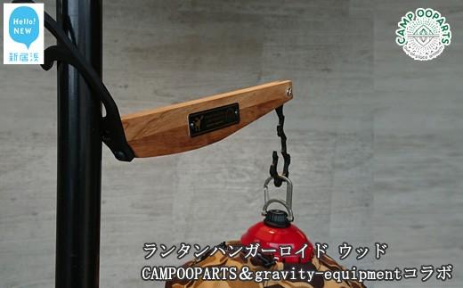 CAMPOOPARTS&gravity-equipmentコラボ ランタンハンガーロイド ウッド  Lantern hanger Lloyd wood 【キャンプ用品】