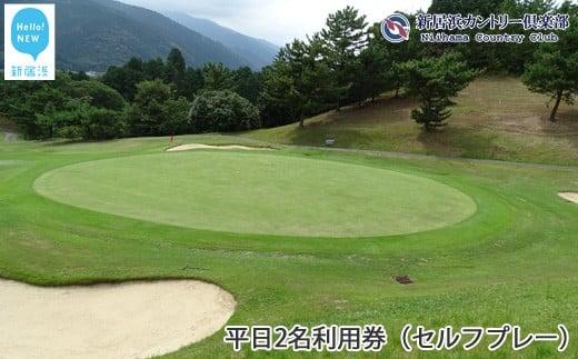 ゴルフ 新居浜カントリー倶楽部 平日2名利用券(セルフプレー)
