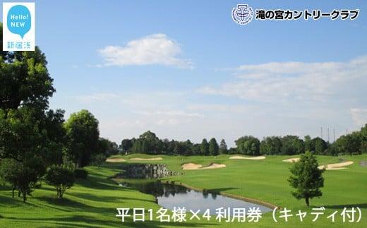滝の宮カントリークラブ 平日1名様×4 利用券(キャディ付)