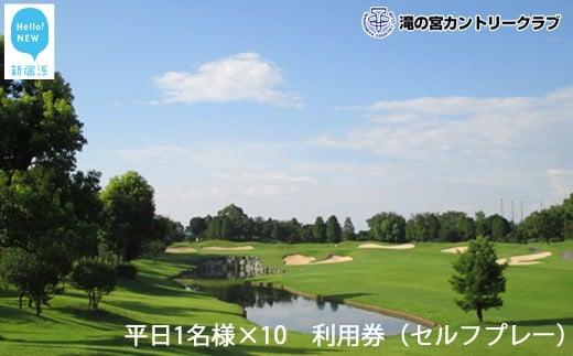 滝の宮カントリークラブ 平日1名様×10 利用券(セルフプレー)