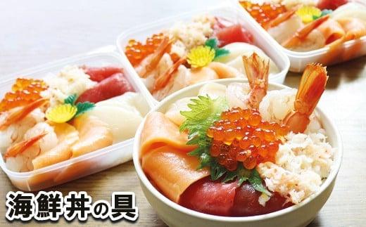 A-10006 海鮮丼の具(6種盛り)