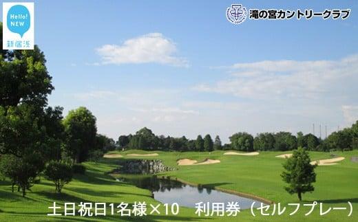 滝の宮カントリークラブ 土日祝日1名様×10 利用券(セルフプレー)