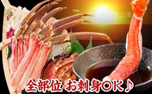 A-48007 お刺身でも食べられる生本ずわいがに600g