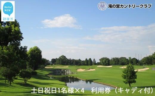 滝の宮カントリークラブ 土日祝日1名様×4 利用券(キャディ付)