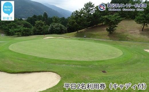 ゴルフ 新居浜カントリー倶楽部 平日2名利用券(キャディ付)