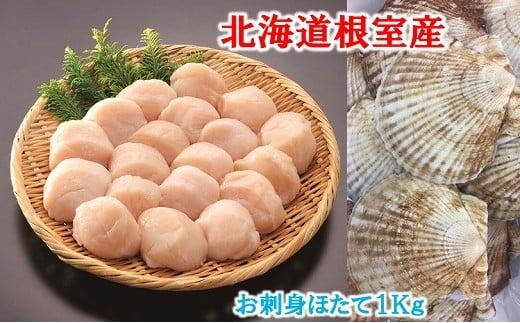 A-01005 【北海道根室産】お刺身ほたて1kg
