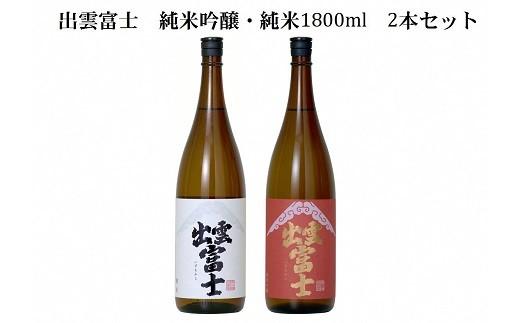 出雲富士 純米吟醸・純米一升瓶2本セット【2-029】