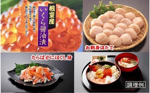 C-01001 【北海道根室産】根室水揚げ海鮮丼セット
