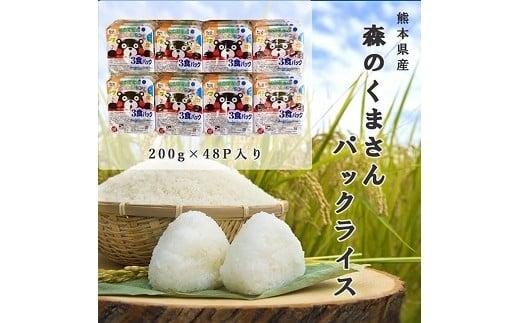 1034 熊本県産 森のくまさんパックライス 200g×48P