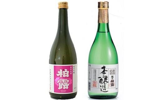 95-35越乃柏露 純米吟醸、本醸造
