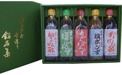 香り高いぽん酢のセット。ふるさと手造り銘品集5本入りセット