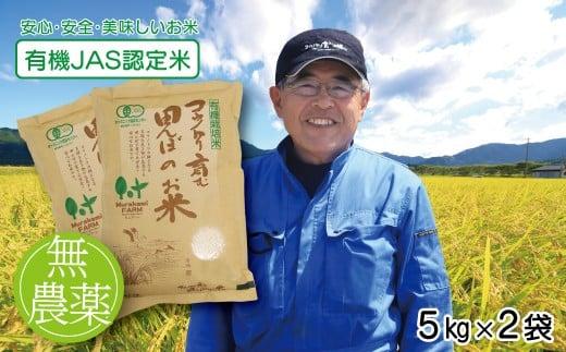 D-19 【令和3年産】無農薬 有機JAS認定米 コウノトリ育む田んぼのお米 5㎏×2袋 〈村上ファーム〉
