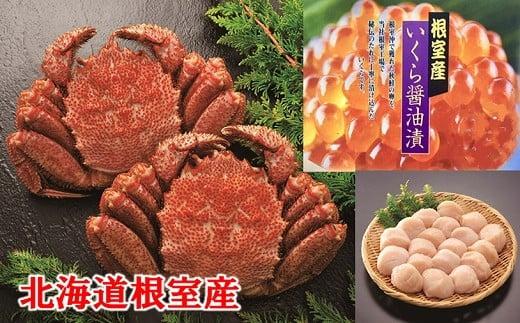 C-01006 【北海道根室産】ボイル毛がに、醤油いくら、ほたてセット