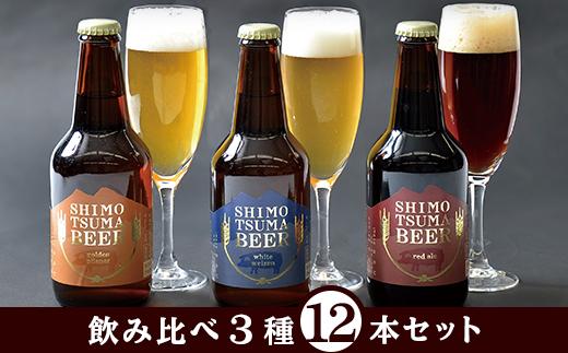 14-8しもつまクラフトビール12本セット
