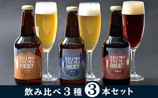 14-2しもつまクラフトビール3本セット