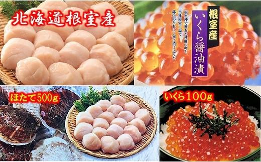 A-01001 【北海道根室産】ほたてと醤油いくら