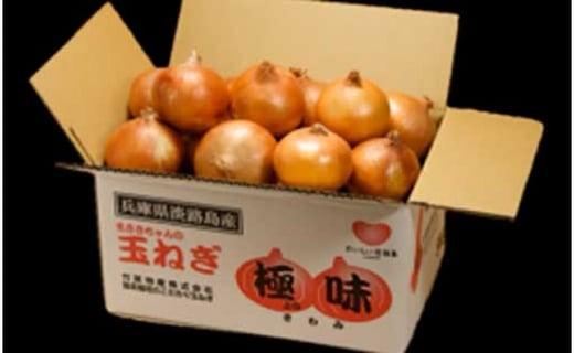 極上の味!「淡路島の極味玉ねぎ」5kg