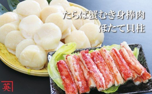 C-27005 【北海道根室産】ほたて貝柱1kg、たらば蟹むき身棒肉230g