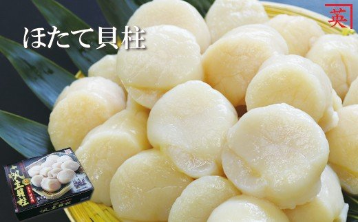 C-27003 【北海道根室産】ホタテ貝柱1kg(16~25玉)