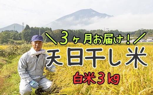 HMG624予約開始‼【天日干し米】令和2年度産 伊藤家のあきたこまち 白米3kg×3ヶ月