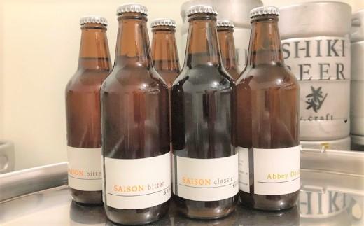 志木クラフトビール「SHIKI BEER」瓶330ml×6本(3種類)。ビールは選べません。写真はイメージです。