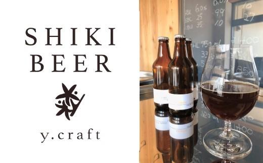 SHIKI BEERのその季節で旬のおすすめビールを3種類6本お届けします。写真はイメージです。
