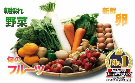 AA025野菜・フルーツ・卵 旬のお任せ Aセット