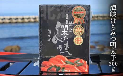 北海道産海峡はちみつ明太子(300g)F8