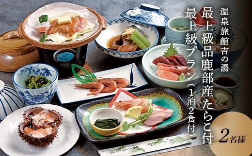 温泉旅館吉の湯「最上級品鹿部産たらこ500g付最上級プラン」 1泊2食付【2名様分】