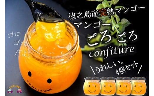 618徳之島産完熟マンゴー マンゴーごろごろコンフィチュール