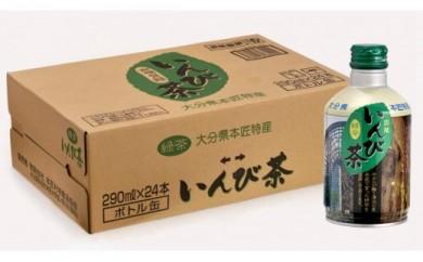 全国でも希少な釜炒り製法仕立て、お茶本来の香りを際立たせた「いんび茶ボトル缶」