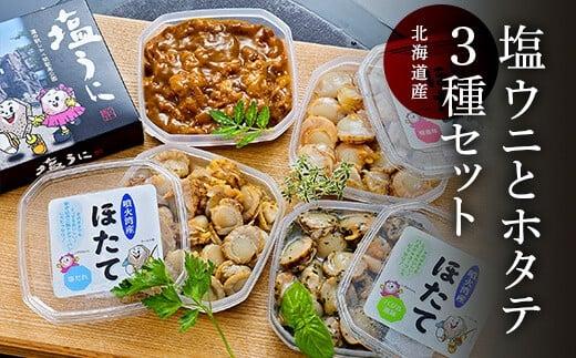北海道産の塩ウニとホタテ 3種セット