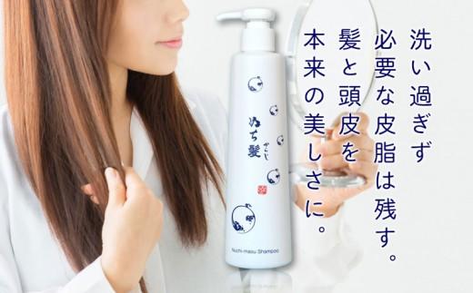 塩とハイビスカスのシャンプー「ぬち髪」×1本