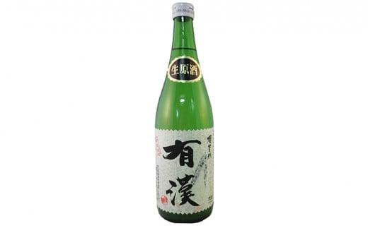 [№5615-0017]櫻芳烈 生原酒「有漢」(1,800ml×1本)