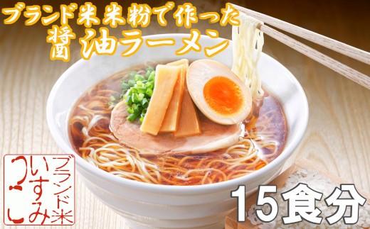 ブランド米の米粉入り醤油ラーメンセット A834
