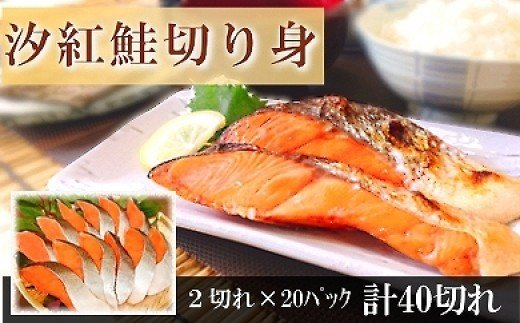 B-09001 紅鮭切り身2切×20P(計40切、約2.8kg)