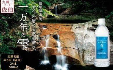 【隔月宅配】「一万年の雫」(500ml×24本)祖母傾山系、一万年岩層の天然超軟水