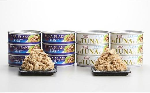 【国内産】メバチマグロで作ったツナ缶詰(水煮・オイル漬)12缶セット