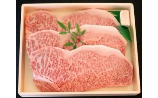 0235.鳥取和牛サーロインステーキ 660g (冷凍) (サーロインステーキ約220g×3枚)