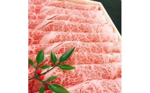 0237.鳥取和牛ロース すき焼き・しゃぶしゃぶ用 800g (冷凍)