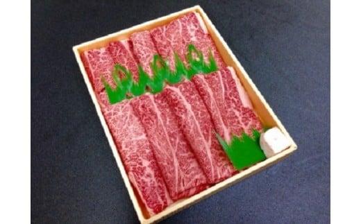 0233.鳥取和牛肩ロース すき焼き・しゃぶしゃぶ用 600g (冷凍)